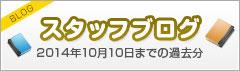 2014年10月10日までのスタッフブログ